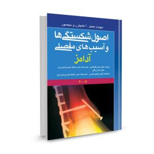 کتاب اصول شکستگی ها و آسیب های مفصلی آدامز تالیف جان گرافورد آدامز ترجمه حسن قندهاری