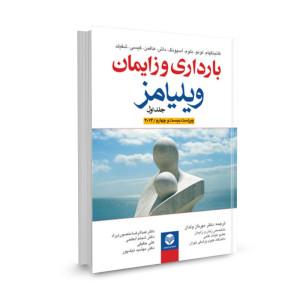 کتاب بارداری و زایمان ویلیامز (2014، ویراست 24) جلد اول ترجمه مهرناز ولدان