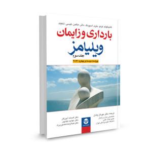 کتاب بارداری و زایمان ویلیامز (2014، ویراست 24) جلد سوم ترجمه مهرناز ولدان