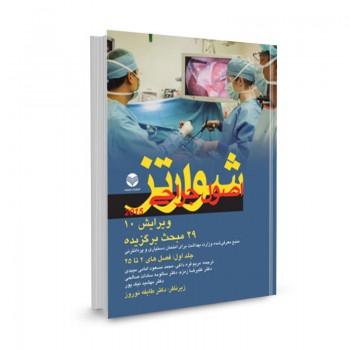 کتاب 29 مبحث برگزیده اصول جراحی شوارتز 2015 جلد دوم ترجمه مهشید نیک پور