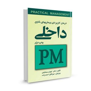 کتاب درمان کاربردی بیماری های شایع داخلی (PM) تالیف کیوان سبحانیان