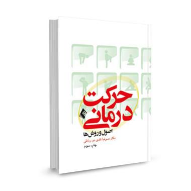کتاب حرکت درمانی (اصول و روش ها) تالیف صوفیا نقدی دو رباطی