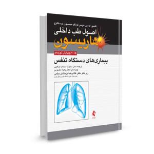 کتاب اصول طب داخلی هاریسون 2015: بیماری های دستگاه تنفس ترجمه سالومه صادات صالحی