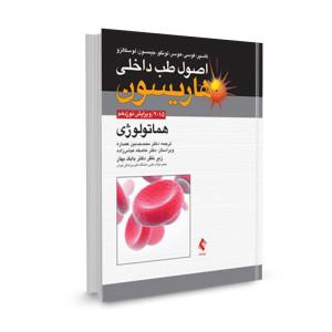 کتاب اصول طب داخلی هاریسون 2015: هماتولوژی ترجمه محمدحسین عصاره