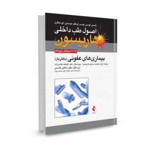 کتاب اصول طب داخلی هاریسون 2015: بیماری های عفونی (باکتریال) ترجمه زهرا محمدی