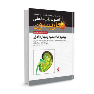 کتاب اصول طب داخلی هاریسون 2015: بیماری های کلیه و مجاری ادراری ترجمه مهشید نیک پور