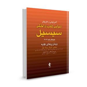 کتاب مبانی طب داخلی سیسیل 2016: بیماری های کلیه ترجمه امیرحسین عبدالعلی زاده صالح