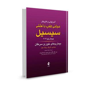 کتاب مبانی طب داخلی سیسیل 2016: بیماری های خون و سرطان (ویراست نهم) ترجمه زهرا محمدی