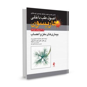 کتاب اصول طب داخلی هاریسون 2015: بیماری های مغز و اعصاب ترجمه عبدالرضا منصوری راد