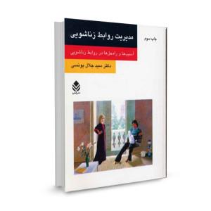 کتاب مدیریت روابط زناشویی تالیف جلال یونسی