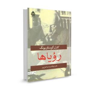 کتاب رویاها تالیف کارل گوستاو یونگ ترجمه ابوالقاسم اسماعیل پور