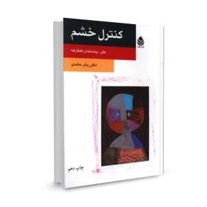 کتاب کنترل خشم علل،پیامد ها،راهکارها تالیف رباب حامدی