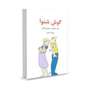 کتاب گوش شنوا تالیف ژاک سالومه ترجمه شهلا هائری