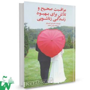 کتاب مراقبت صحیح و تلاش برای بهبود زندگی زناشویی  تالیف لورا شلسینگر ترجمه سوسن خادم