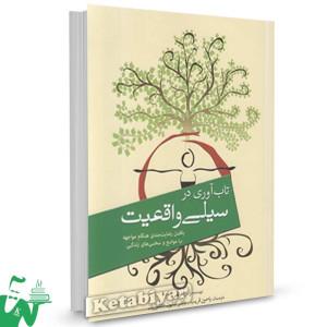 کتاب تاب آوری در سیلی واقعیت تالیف راس هریس  ترجمه یاسمن قریب