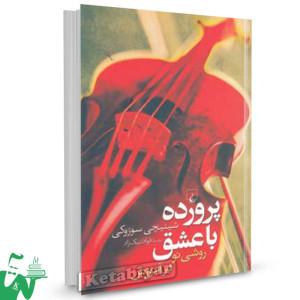 کتاب پرورده با عشق تالیف شینیچی سوزوکی ترجمه فواد نیکزاد
