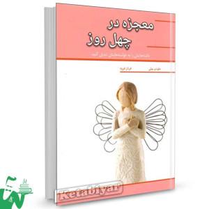 کتاب معجزه در 40 روز (داشتههایتان را به خواستههایتان تبدیل کنید) تالیف ملودی بیتی ترجمه فرناز فرود
