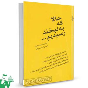 کتاب حالا که به لبخند رسیدیم تالیف حسن آدینه زاده