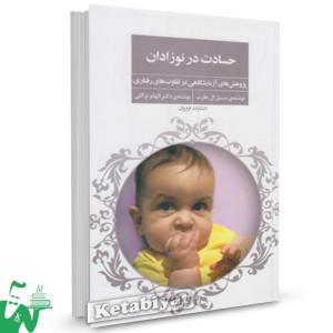 کتاب حسادت در نوزادان (پژوهش های آزمایشگاهی در تفاوت های رفتاری) تالیف سیبل ال.هارت  ترجمه الهام توکلی