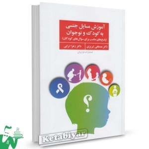 کتاب آموزش مسایل جنسی به کودک و نوجوان (پاسخ های مناسب برای سوال های کودکان) تالیف مصطفی تبریزی