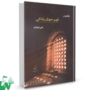 کتاب در آمدی بر فهم جهان زندگی تالیف علی شهبازی