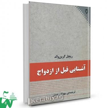 کتاب آشنایی قبل از ازدواج تالیف ریچل گرین والد ترجمه بهزاد رحمتی