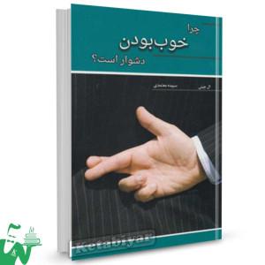 کتاب چرا خوب بودن دشوار است تالیف ال جینی  ترجمه سپیده معتمدی