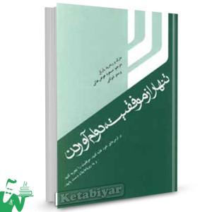 کتاب تنها راز موفقیت دوام آوردن تالیف مارک و رنهریدیارنل ترجمه پرستو شوکتی