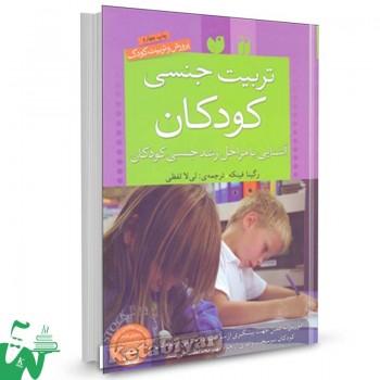 کتاب تربیت جنسی کودکان (آشنایی با مراحل رشد جنسی کودکان) تالیف رگینا فینکه ترجمه لیلا لفظی