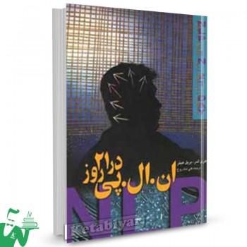 کتاب ان. ال. پی در 21 روز  تالیف هری آلدر ترجمه علی شادروح