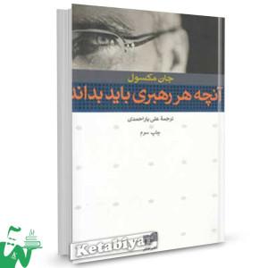 کتاب آنچه هر رهبری باید بداند تالیف جان مکسول ترجمه علی یاراحمدی