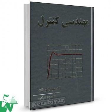 کتاب مهندسی کنترل اوگاتا (ویرایش4) تالیف کاتسیوهیکو اوگاتا ترجمه محمود دیانی