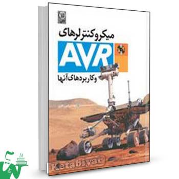 کتاب میکروکنترلرهای AVR و کاربردهای آن ها تالیف امیر ره افروز