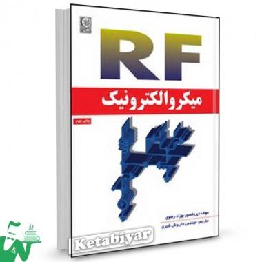 کتاب میکروالکترونیک RF تالیف بهزاد رضوی ترجمه داریوش شیری