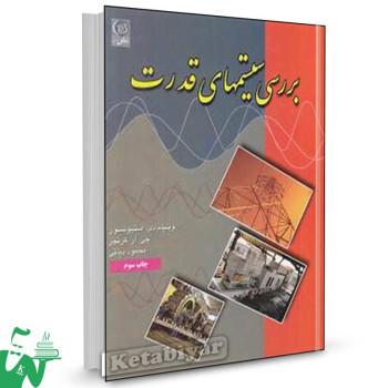 کتاب بررسی سیستم های قدرت تالیف ویلیام دی. استیونسون ترجمه محمود دیانی