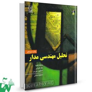 کتاب تحلیل مهندسی مدار (ویرایش6) تالیف ویلیام هیت ترجمه محمود دیانی
