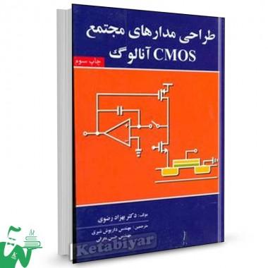 کتاب طراحی مدارهای مجتمع CMOS آنالوگ تالیف بهزاد رضوی ترجمه داریوش شیری