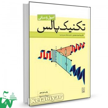 کتاب اصول و مبانی تکنیک پالس (ویرایش2) تالیف سید احمد معتمدی