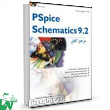 کتاب مرجع کامل Pspice Schematics 9.2 تالیف محمدرضا مدبرنیا
