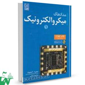 کتاب مدارهای میکروالکترونیک 1 (ویرایش5) تالیف عادل شفیق سدره ترجمه محمود دیانی