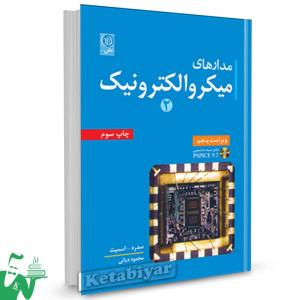 کتاب مدارهای میکروالکترونیک 2 (ویرایش5) تالیف عادل شفیق سدره ترجمه محمود دیانی