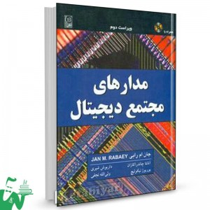 کتاب مدارهای مجتمع دیجیتال (ویرایش2) تالیف جان ام رابی ترجمه داریوش شیری