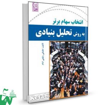 کتاب انتخاب سهم برتر به روش تحلیل بنیادی تالیف علینقی رفیعی امام
