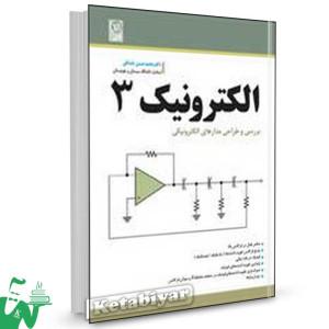 کتاب الکترونیک3 بررسی و طراحی مدارهای الکترونیکی تالیف محمدحسن نشاطی