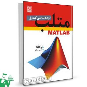 کتاب متلب در مهندسی کنترل تالیف کاتسوهیکو اوگاتا ترجمه محمود دیانی