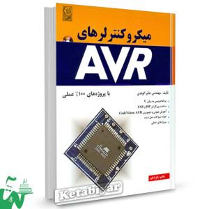 کتاب میکرو کنترلر های AVR تالیف جابر الوندی
