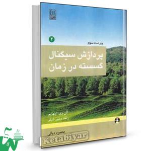 کتاب پردازش سیگنال گسسته در زمان جلد2 (ویرایش3) تالیف آلن اپنهایم ترجمه محمود دیانی
