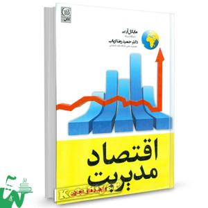 کتاب اقتصاد مدیریت و راهبردهای تجاری تالیف مایکل آر. بی ترجمه حمیدرضا ارباب