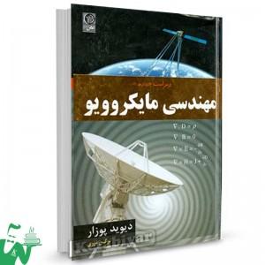 کتاب مهندسی مایکروویو (ویرایش4) تالیف دیوید پوزار ترجمه نرگس نوری