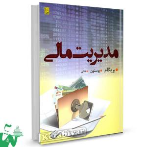 کتاب مدیریت مالی جلد 1 (ویراست 12) تالیف یوجن اف بریگام ترجمه محسن ثنایی اعلم